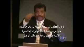 عالم فلك امريكي والحضاره الاسلاميه مترجمAmerican astronomer& collapse of the Islamic civilization