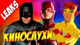 Фильм про Бэтмена будет плохим? Флэш остался без режиссера и новый сезон Юной Лиги Справедливости