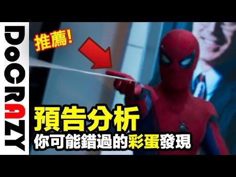 蜘蛛俠強勢回歸/蜘蛛人返校日: 預告分析+彩蛋發現 Ernest DoCRAZY - YouTube
