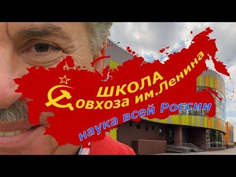 Школа Совхоза им.Ленина -  наука всей России