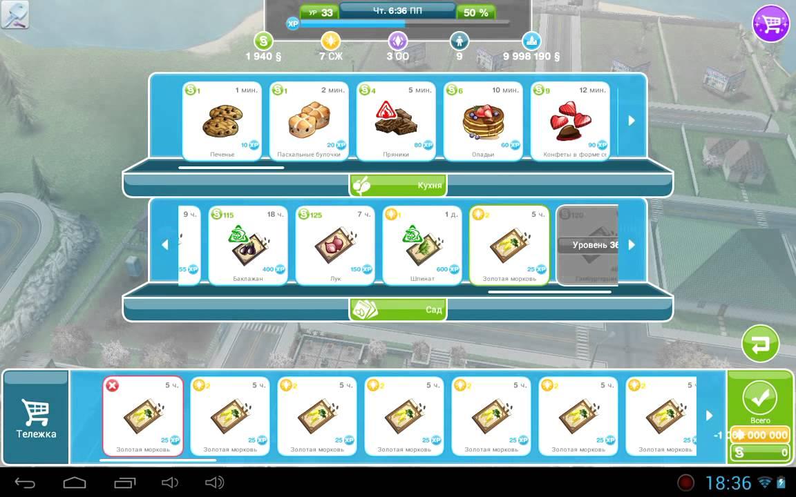 Инструкция взлома Sims FreePlay, на ANDROID и IOS