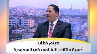 هيثم خطاب - أهمية ملتقى النشامى في السعودية 