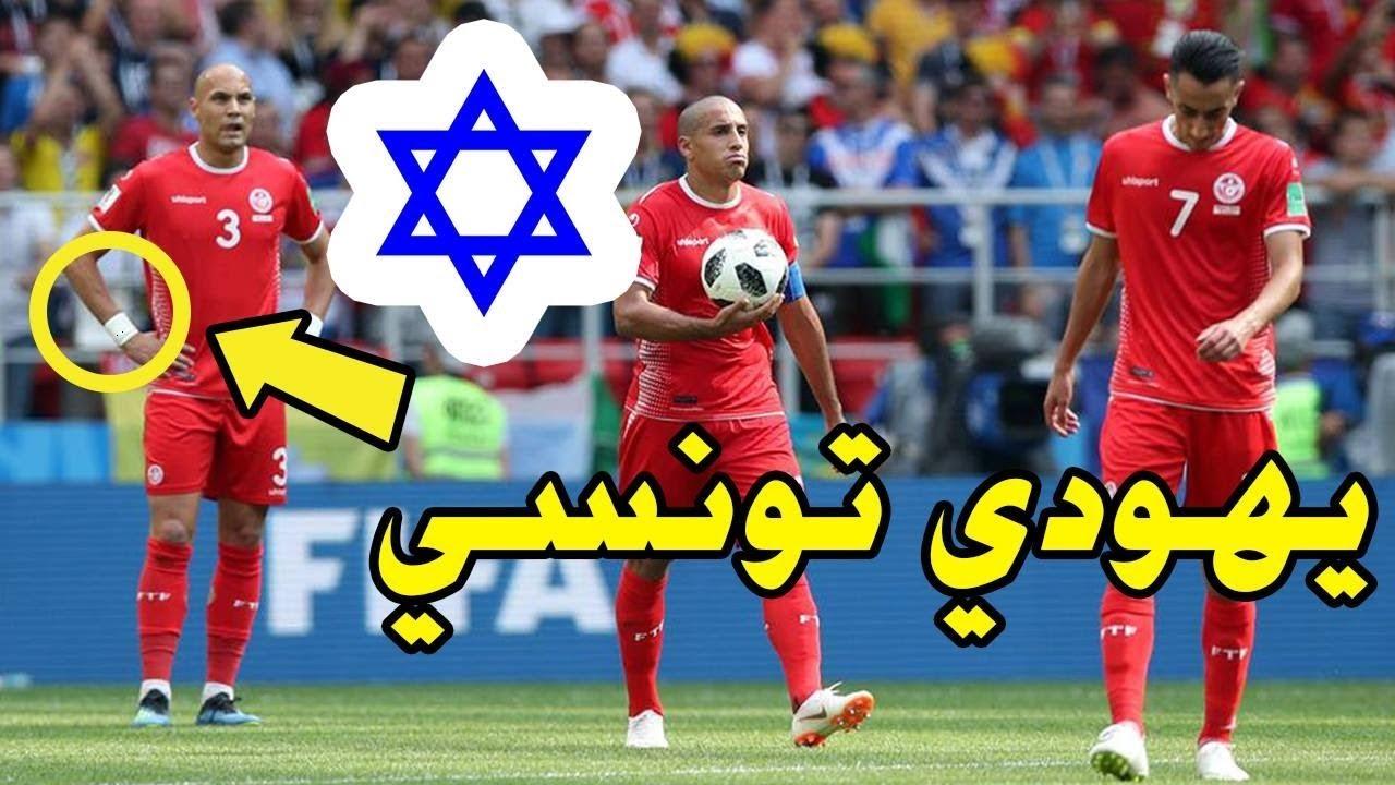 لاعب يهودي يشارك مع منتخب تونس ضد بلجيكا تعرف على قصته الغريبة Youtube