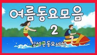 김성균 여름 동요모음2