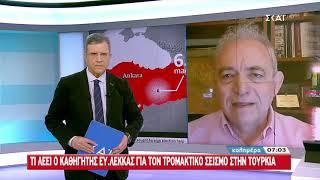 Καλημέρα   Λέκκας: Δεν έχει καμία σχέση με την Ελλάδα ο σεισμός στην Τουρκία   25/01/2020