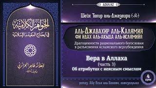 Аль-Джавахир аль-калямия (акыда для начинающих). Урок 4. Вера в Аллаха, часть 3 | www.azan.kz