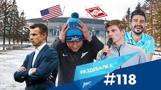 «Раздевалка» на «Зенит-ТВ»: выпуск №118