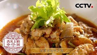 [舌尖上的中国3]泡菜坛子:四川泡菜 西蜀老坛泡菜鱼 | CCTV纪录