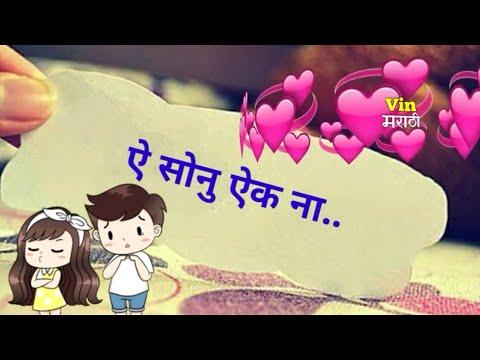सोनु ऐक न | marathi status