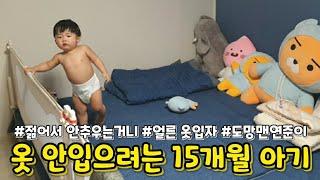 |15개월|아기 영상|…
