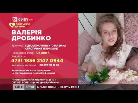 Валерія Дробинко: Гідроцефалія шунтозалежна, Спастичний тетрапарез