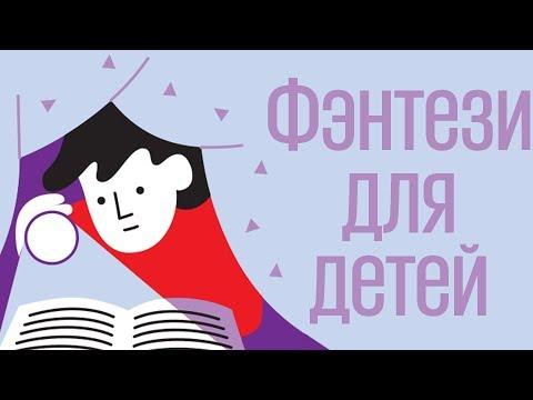 Фэнтези для детей. ТОП-10 книг.