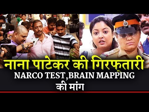 Nana Patekar Will Be Arrested Soon ! | Tanushree Dutta demands Narco, Brain Mapping & Lie Detector