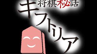 『将棋秘話キフトリア』とは、和風バンド金色(こんじき)の唄い主であ...