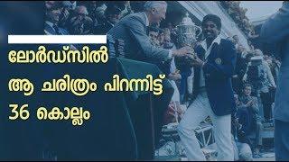 ലോർഡ്സിൽ ആ ചരിത്രം പിറന്നിട്ട് 36 കൊല്ലം   Cricket World Cup 1983