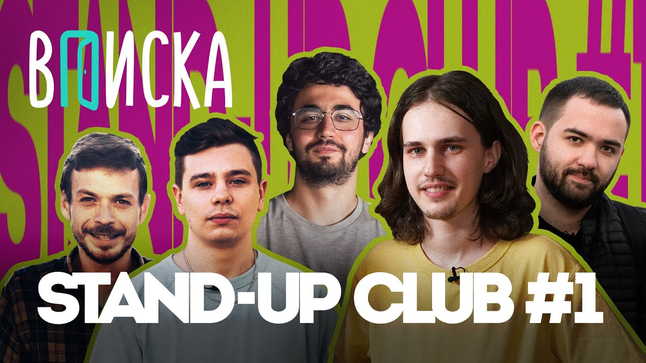 Вписка от 14.08.2020   и Stand-Up Club #1: Долгополов о встрече с Щербаковым, Орлов о деньгах, будущ