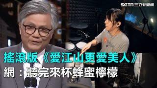 搖滾版《愛江山更愛美人》 網:聽完來杯蜂蜜檸檬|三立新聞網SETN.com