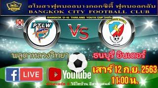 Full Match พลูตาหลวงวิทยา(ชลบุรี) พบกับ ธนบุรี อินเตอร์ | BANGKOK U15 THAILAND YOUTH CUP 2020