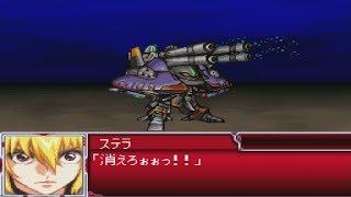 Super Robot Wars L - Destroy Gundam-Angriffe