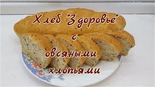 """Хлеб """"Здоровье"""" с овсяными хлопьями и семенами льна"""