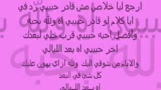 بعد الليالي عمرو دياب