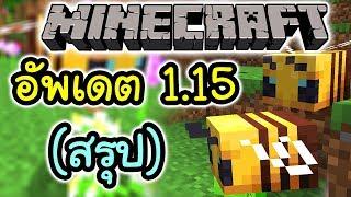 มายคราฟ 1.15: สิ่งที่อัพเดตใหม่โดยสรุป | Minecraft 1.15 อัพเดต