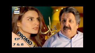 Qurban Ep 7 & 8 (Promo) - ARY Digital Drama