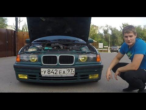 BMW E34 Прощай друг