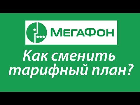 Как перевести на другой тариф мегафон