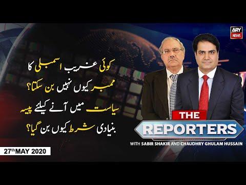 The Reporters | Sabir Shakir | ARYNews | 27 May 2020