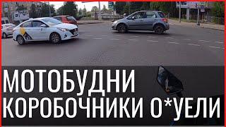 🔺 Мото ситуации на дороге  #3