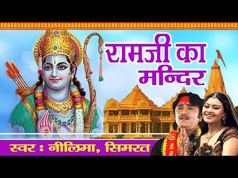 Morning Bhajan || Ram Ji Ka Mandir || Neelima, Simrat || Ram Ji Devotional Song