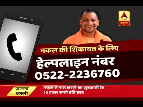 Yogi government releases helpline number,...