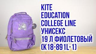 Розпакування Kite Education College Line унісекс 19 л Фіолетовий K18-891L-1