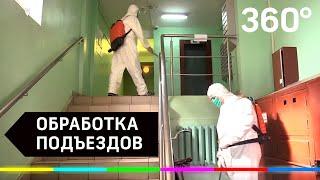 Как в Подмосковье дезинфицируют подъезды от коронавируса