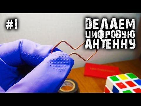 0 - Виготовлення дециметровой антени своїми руками