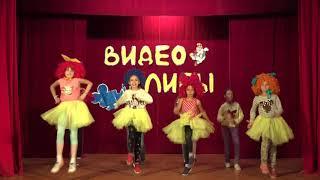 Конкурс сценических клипов на детские песни |1 смена 2018| ДОЛ Орленок