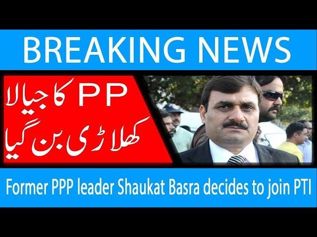 Former PPP leader Shaukat Basra decides to join PTI | 13 Dec 2018 | 92NewsHD