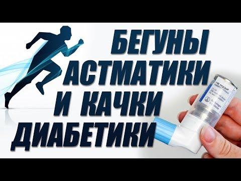 Почему легкоатлеты часто астматики, а качки диабетики?