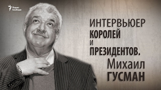 Интервьюер королей и президентов  Михаил Гусман  Анонс