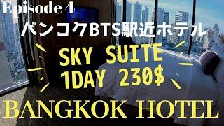 【バンコク ホテル】コンパススカイビューホテル ~スカイスイート~ Compass SkyView Hotel Sky Suite 【Bangkok Hotel】 Rooftop Bar タイ旅行