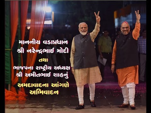 LIVE - Ahmedabad Welcomes Hon'ble PM Sh. Narendra Modi ji and Sh. Amit shah