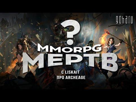 MMORPG МЕРТВ? С LISKAIT ПРО ARCHEAGE