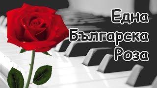 Една Българска Роза - Ноти и Уроци за Пиано