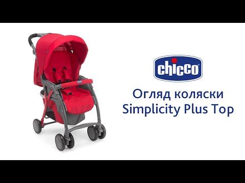 Прогулочная коляска Chicco SimpliCity Plus Top, цвет: Rose коляска simplicity plus top