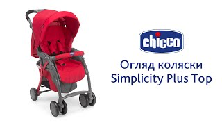 Прогулочная коляска Simplicity Plus Top(Компактная городская коляска Sipmlicity Plus Top дает возможность совмещать прогулки по узким городским улочкам,..., 2015-09-21T11:09:12.000Z)