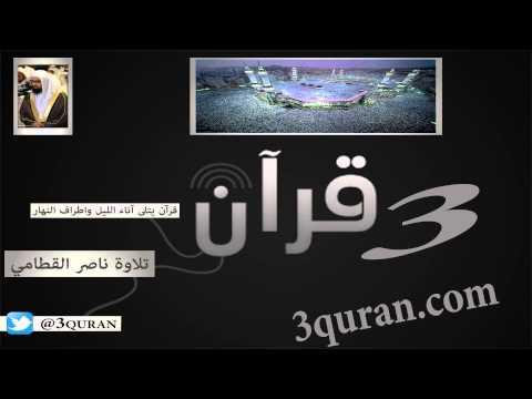 030 Surat Ar-Rum  سورة الرّوم تلاوة ناصر القطامي
