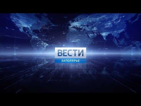 «Россия-1 Нарьян-Мар HD» Специальный выпуск от 29.12.2017