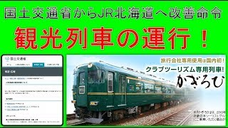 国土交通省からJR北海道への改善命令に観光列車の運行