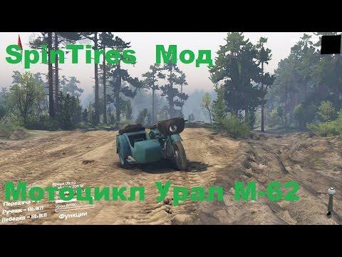 SpinTires Обзор Мода Мотоцикл Урал М-62   Без Водителя